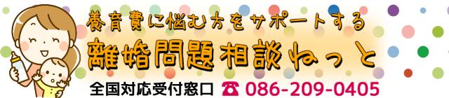 岡山市の皆様へ!親権・監護権問題の無料カウンセリング・無料相談! | 養育費の離婚問題相談ねっと