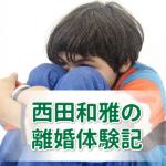 子供の目から見た離婚(カウンセラー兼行政書士西田和雅の体験記)