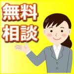 小田郡矢掛町にお住いの皆様へ!離婚問題の無料相談・カウンセリングのご案内